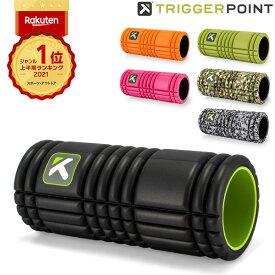 【レビュー数2000件突破】トリガーポイント Trigger point フォームローラー グリッド 筋膜リリース Foam Roller ストレッチ トレーニング セルフマッサージ スポーツ器具 フィットネス Triggerpoint あす楽