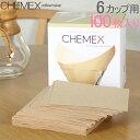 Chemex ケメックス コーヒーメーカー フィルターペーパー 6カップ用 ナチュラル (無漂白タイプ) 100枚入 濾紙 FSU-1…