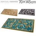 【全品あす楽】アビス&ハビデコール Abyss&Habidecor 玄関マット ラグマット 約70×145cm Dynasty ダイナスティ 高級…