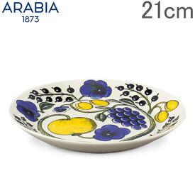 アラビア Arabia 皿 21cm パラティッシ プレート フラット Paratiisi Plate Flat Coloured 中皿 食器 磁器 北欧 1005588 6411800089418 あす楽