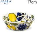 【5%還元】【あす楽】アラビア 北欧食器 【パラティッシ】 PARATIISI COLORED 64 1180 008942 5 ボウル bowl 17cm