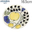 【あす楽】アラビア 皿 パラティッシ 16.5cm 165mm プレート フラット 食器 調理器具 フィンランド 北欧 柄 贈り物 64…