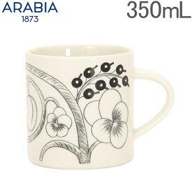 【全品あす楽】アラビア カップ ブラック パラティッシ ブラパラ 350mL 0.35L マグ 食器 調理器具 フィンランド 北欧 柄 贈り物 64 1180006669-3 Arabia PARATIISI BLACK&WHITE Mug Cup