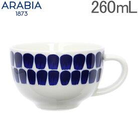 【全品あす楽】アラビア カップ 24h 260mL 0.26L コーヒー ティーカップ マグ 食器 調理器具 磁器 フィンランド 北欧 贈り物 トゥオキオ 64-1180-018466-3 Arabia 24h Tuokio