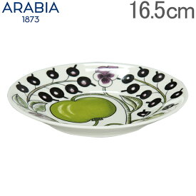 【全品あす楽】アラビア Arabia パラティッシ パープル ソーサー 16.5cm プレート 食器 磁器 1005611 Paratiisi Purple Saucer 皿 北欧 ギフト 贈り物