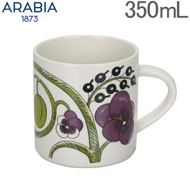アラビア Arabia マグカップ パラティッシ パープル マグ 1005613 Paratiisi Purple Mug 北欧 食器 カップ おしゃれ コップ 磁器 プレゼント ギフト 5%還元 あす楽