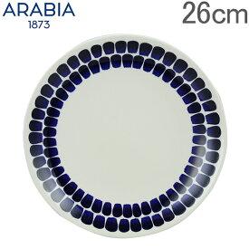 【お盆もあす楽】アラビア 皿 26cm 260mm プレート 丸皿 食器 調理器具 磁器 コバルトブルー フィンランド 北欧 贈り物 トゥオキオ 8382 Arabia Plate flat Tuokio Cobalt blue あす楽