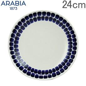 【お盆もあす楽】アラビア 皿 24 cm 240mm パスタ サラダプレート 食器 調理器具 磁器 コバルトブルー フィンランド 北欧 贈り物 トゥオキオ 8383 Arabia Pasta Salad Plate Cobalt blue Tuokio あす楽