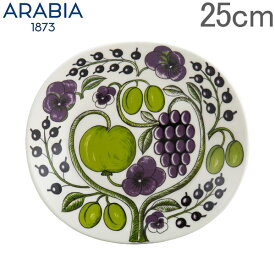 アラビア Arabia パラティッシ パープル オーバルプレート 25cm 皿 食器 磁器 1016092 Paratiisi Purple Plate 北欧 ギフト 贈り物 あす楽