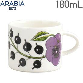 【あす楽】アラビア Arabia パラティッシ パープル コーヒーカップ 180mL カップ 食器 磁器 1024180 Paratiisi Purple Cup コップ 北欧 ギフト 贈り物【5%還元】
