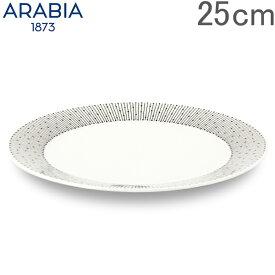 アラビア Arabia マイニオ Mainio Sarastus プレート 25cm サラスタス 1025648 / 6411801004700 Plate 皿 食器 北欧 フィンランド おしゃれ あす楽