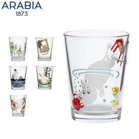 アラビア Arabia ムーミン タンブラー 220mL グラス 食器 北欧 フィンランド MOOMIN Tumbler おしゃれ かわいい 贈り物 プレゼント ギフト