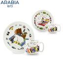 アラビア Arabia ムーミン チルドレン セット プレート & マグ セット MOOMIN Children's set カップ 皿 食器 北欧 マグカップ 食器セット 5%還元 あす楽