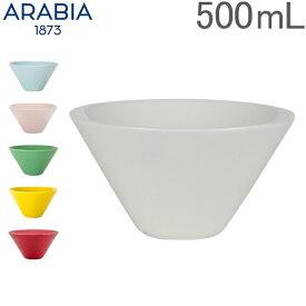 【全品あす楽】アラビア Arabia ココ ボウル 500mL 食器 調理器具 北欧 フィンランド シンプル 磁器 Koko Bowl ボール キッチン 贈り物 ギフト おしゃれ
