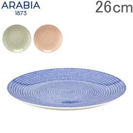 【お盆もあす楽】アラビア Arabia 皿 24h アベック プレート フラット 26cm 洋食器 キッチン 北欧 24h Avec Plate flat あす楽