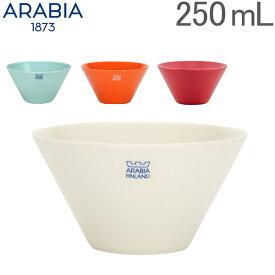 【全品あす楽】アラビア Arabia ココ ボウル 250mL カップ 食器 調理器具 北欧 フィンランド シンプル 磁器 Koko Bowl ボール キッチン 贈り物 ギフト