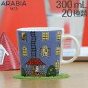 【5%還元】【あす楽】アラビア カップ ムーミン 300mL 0.3L マグ 食器 調理器具 磁器 ムーミン トーベ・ヤンソン フィンランド 北欧 贈り物 Arabia Moomin Mug Cup