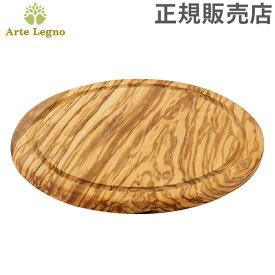 アルテレニョ Arte Legno ラウンド カッティングボード オリーブウッド TG626.1 まな板 木製 イタリア アルテレーニョ あす楽