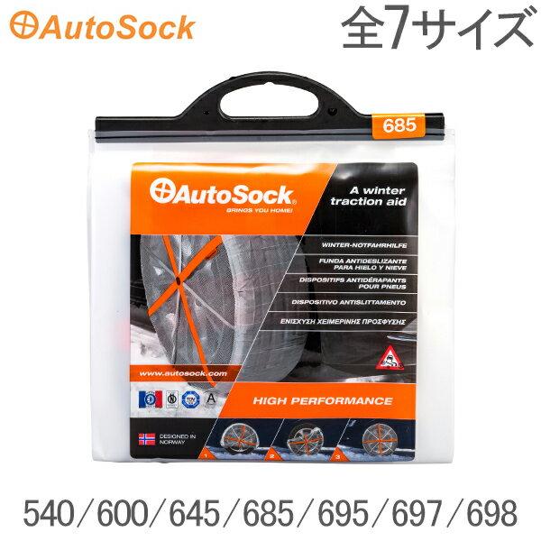 【ポイント3倍】 オートソック Autosock HP 540/600/645/685/695/697/698 ハイパフォーマンス 簡単装着 【緊急用】 タイヤ滑り止め タイヤの靴下