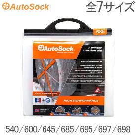 【5%還元】【あす楽】オートソック Autosock HP 540/600/645/685/695/697/698 ハイパフォーマンス 簡単装着 【緊急用】 タイヤ滑り止め タイヤの靴下