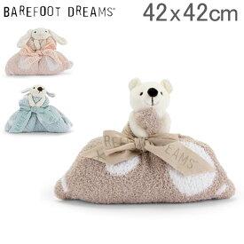ベアフットドリームス Barefoot Dreams ブランケット 42×42cm コージーシック ドリームバディ CozyChic Dream Buddy 530 ベビー ひざ掛け ミニ クリスマス あす楽