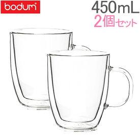 ボダム Bodum グラス 2個セット 450mL ビストロ ダブルウォールグラス 10606-10US/10606-10 クリア BISTRO DWG Clear 食器 キッチン 保温 あす楽