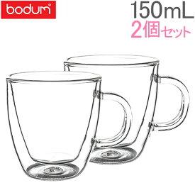 ボダム BODUM ビストロ ダブルウォールグラス 2個セット 150mL 保温 エスプレッソ マグ 10602-10US/10602-10 BISTRO DWG 二重構造 プレゼント コーヒー あす楽