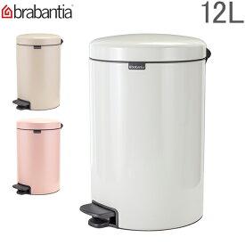 ブラバンシア Brabantia ごみ箱 12L ペダルビン ソフトクロージング ペダル式 ニューアイコン Pedal Bin newIcon インテリア ダストボックス
