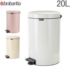 ブラバンシア Brabantia ごみ箱 20L ペダルビン ソフトクロージング ペダル式 ニューアイコン Pedal Bin newIcon インテリア ダストボックス