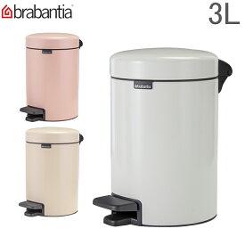 ブラバンシア Brabantia ごみ箱 3L ペダルビン ソフトクロージング ペダル式 ニューアイコン Pedal Bin newIcon インテリア ダストボックス