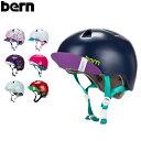 【全品あす楽】バーン Bern ヘルメット 女の子用 ニーナ オールシーズン キッズ 自転車 スノーボード スキー スケボー…