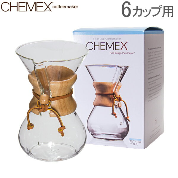Chemex ケメックス コーヒーメーカー マシンメイド 6カップ用 ドリップ式 CM-6A 父の日 父の日ギフト