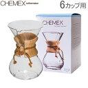 【5%還元】【あす楽】Chemex ケメックス コーヒーメーカー マシンメイド 6カップ用 ドリップ式 CM-6A