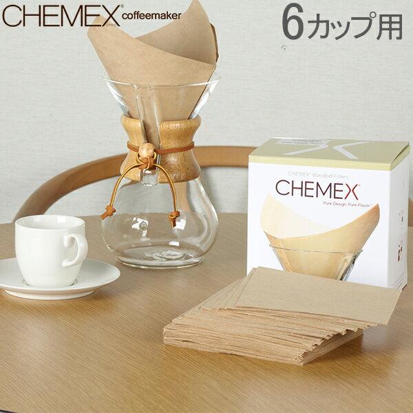 【Wエントリーでポイント14倍】 Chemex ケメックス コーヒーメーカー フィルターペーパー 6カップ用 ナチュラル (無漂白タイプ) 100枚入 濾紙 FSU-100