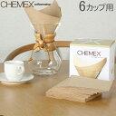 【あす楽】Chemex ケメックス コーヒーメーカー フィルターペーパー 6カップ用 ナチュラル (無漂白タイプ) 100枚入 …