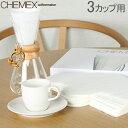 【あす楽】Chemex ケメックス コーヒーメーカー フィルターペーパー 3カップ用 ボンデッド 100枚入 濾紙 FP-2【5%還…