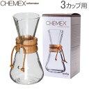 【全品あす楽】Chemex ケメックス コーヒーメーカー ハンドメイド 3カップ用 ドリップ式 CM-1 ハンドブロウ
