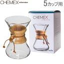 【全品あす楽】Chemex ケメックス コーヒーメーカー ハンドメイド 5カップ用 ドリップ式 CM-2 ハンドブロウ