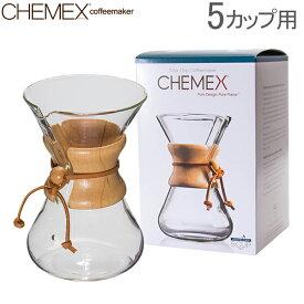 Chemex ケメックス コーヒーメーカー ハンドメイド 5カップ用 ドリップ式 CM-2 ハンドブロウ