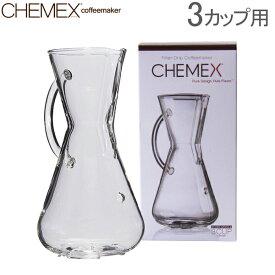 【あす楽】 Chemex ケメックス ガラスハンドル・コーヒーメーカー 3カップ用【5%還元】