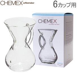 Chemex ケメックス ガラスハンドル・コーヒーメーカー 6カップ用