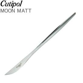【あす楽】Cutipol クチポール MOON MATT ムーンマット Dessert knife デザートナイフ Silver シルバー カトラリー 5609881790809 MO06F【5%還元】