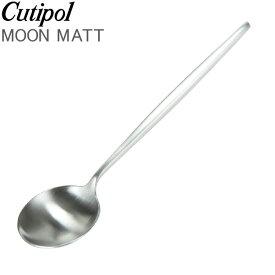 【全品P最大9倍 9/20 23:59迄】Cutipol クチポール MOON MATT ムーンマット Dessert spoon デザートスプーン Silver シルバー カトラリー 5609881791004 MO08F あす楽