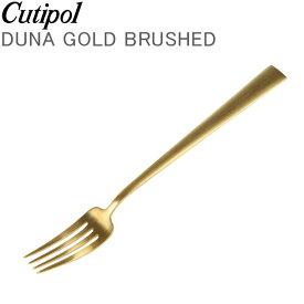 Cutipol クチポール DUNA GOLD BRUSHED デュナゴールドブラッシュド Dessert fork デザートフォーク Gold Matt ゴールドマット カトラリー 5609881230909 DU07GB あす楽