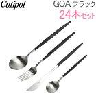 Cutipol クチポール GOA ゴア 24ピースセット ブラック ディナーナイフ、ディナーフォーク、テーブルスプーン、コーヒー&ティースプーン (各6本) カトラリー 5609881780244 あす楽
