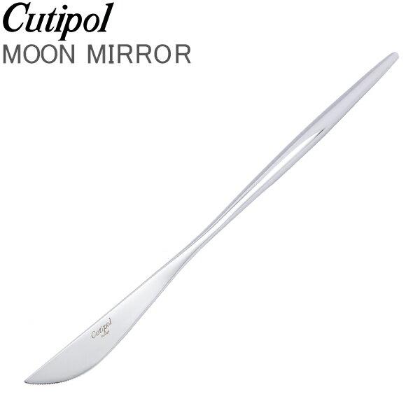 【ポイント3倍 3/26,01:59まで】Cutipol クチポール MOON MIRROR ムーンミラー Dinner Knife ディナーナイフ Silver シルバー カトラリー 5609881780107 MO03M