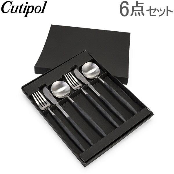 【GWもあす楽】 クチポール Cutipol GOA(ゴア) ディナー6点セット(ナイフ/フォーク/テーブルスプーン) ブラック Black カトラリー セット おしゃれ