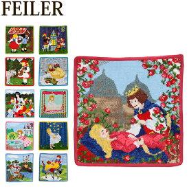 フェイラー Feiler ハンカチ タオル 25×25cm ハンドタオル フェアリーテイル Wash Cloth 童話 タオルハンカチ ミニタオル 上質 プレゼント プチギフト