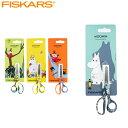 【5%還元】【あす楽】フィスカース Fiskars ムーミン 子供用ハサミ 13cm MOOMIN Kids Scissors はさみ 子ども用 キッズ