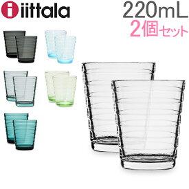 イッタラ iittala タンブラー グラス アイノアールト 220mL ペア 北欧 ガラス 食器 シンプル アアルト Aino Aalto Tumbler 2 set あす楽